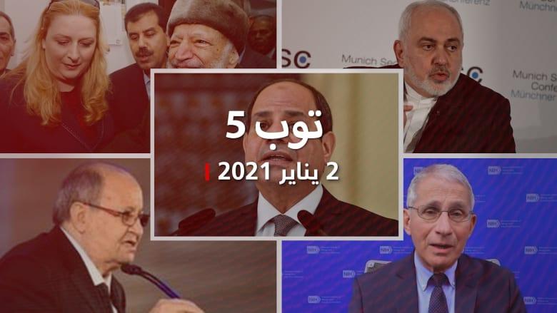 توب 5: آخر تطورات حل الأزمة مع قطر.. ووفاة الكاتب المصري وحيد حامد