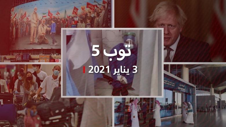 توب 5: ذكرى سليماني واستئناف السعودية للرحلات.. وصورة الممرضة المصرية
