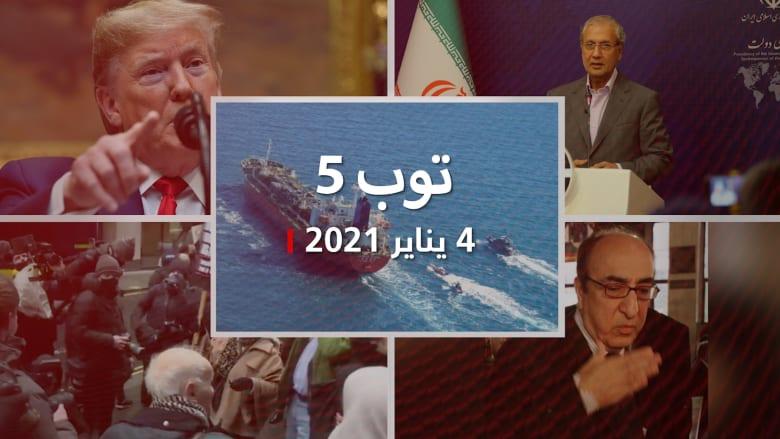 توب 5: إيران توقف ناقلة كورية جنوبية بالخليج.. ورحيل الموسيقار إلياس رحباني