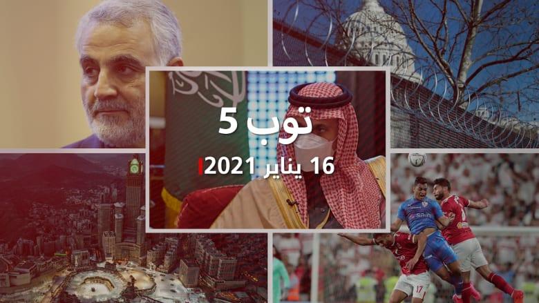 توب 5: فتح سفارة السعودية بالدوحة خلال أيام.. وتعزيزات أمنية قبيل تنصيب بايدن