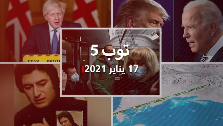 توب 5: عودة نافالني إلى روسيا.. ولغز موت عمر خورشيد في مصر