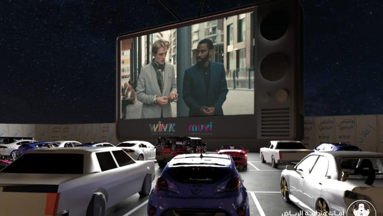 لمحبي الأفلام.. السعودية تطلق أول سينما سيارات  في الرياض بظل إجراءات جائحة كورونا