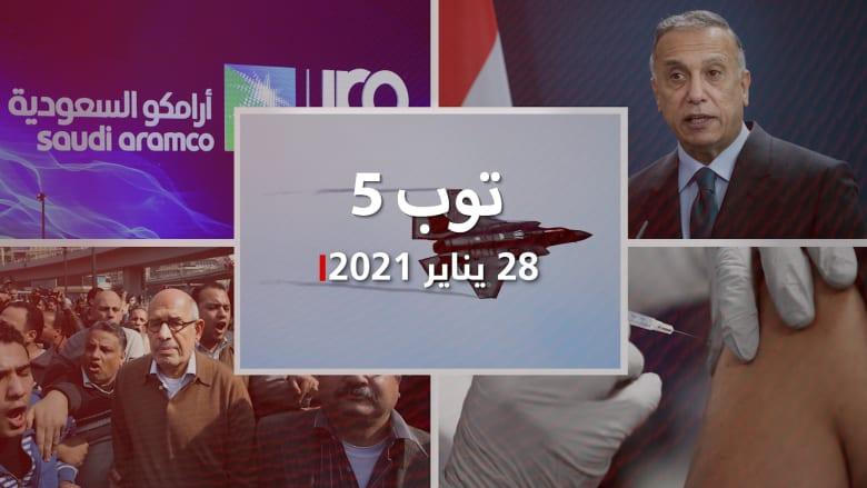 توب 5: رد الإمارات على مراجعة إدارة بايدن مبيعات الأسلحة.. والبرادعي يتذكر 28 يناير