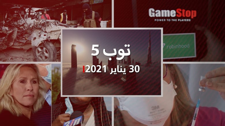 توب 5: فئات جديدة ستنال جنسية الإمارات.. وما حدث بملحمة GameStop