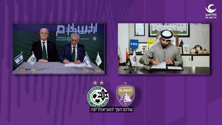 """مذكرة تفاهم لتنظيم """"مباراتي السلام"""" بين العين ومكابي حيفا في الإمارات وإسرائيل"""