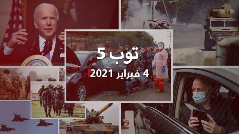توب 5: مقتل السياسي اللبناني لقمان سليم.. وبايدن ينهي دعم عمليات اليمن