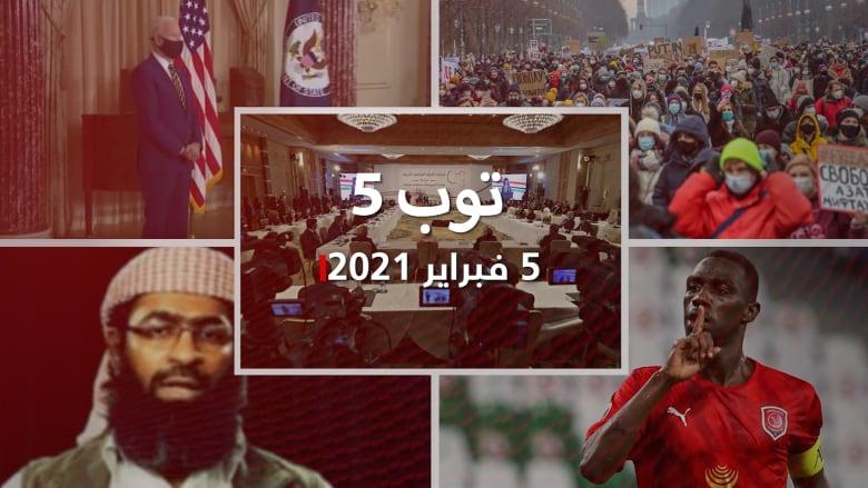 توب 5: حكومة جديدة في ليبيا وروسيا تطرد دبلوماسيين.. وسياسة بايدن تجاه اليمن