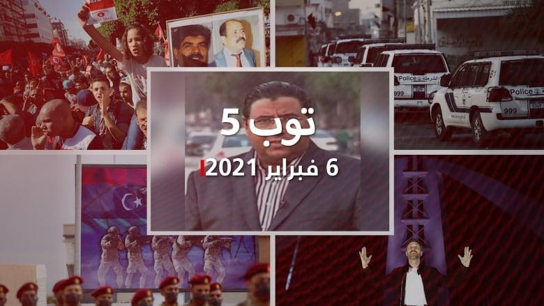 توب 5: مصر تطلق سراح صحفي الجزيرة.. وحفل دافيد غيتا في دبي