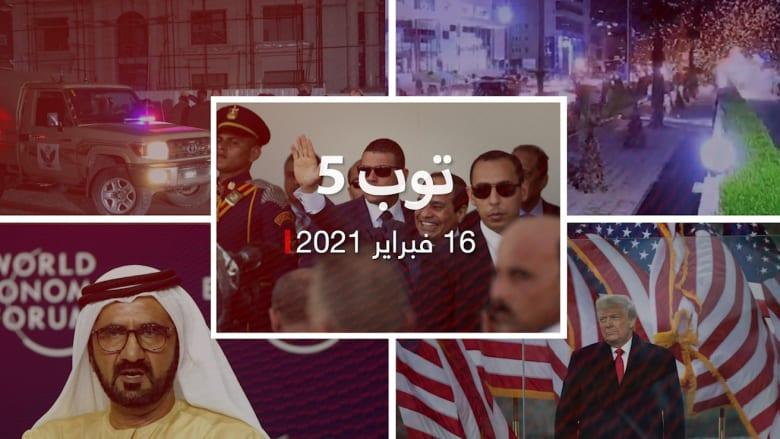 توب 5.. السيسي يحدد شرطين لحرية التعبير.. وإيران تنفي ضلوعها بهجوم إربيل