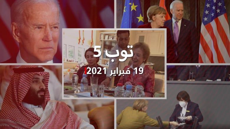 توب 5: رسالة عائلة الشيخة لطيفة.. وأمريكا مستعدة للتفاوض مع إيران