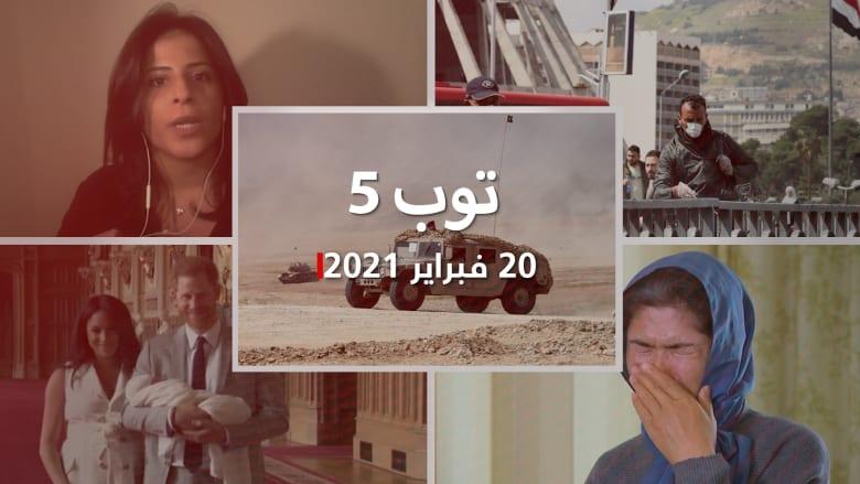 توب 5: استثمارات سعودية بالصناعة العسكرية.. ورد سوريا على لقاحات إسرائيل