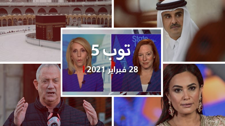 توب 5: دفاع واشنطن عن عدم عقاب محمد بن سلمان.. وهند صبري تتحدث لـCNN بالعربية
