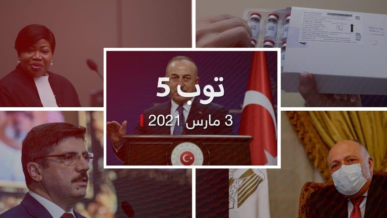 توب 5.. مستشار أردوغان: لم نهدف لوضع السعودية بموقف صعب.. ولقاء مصري-قطري