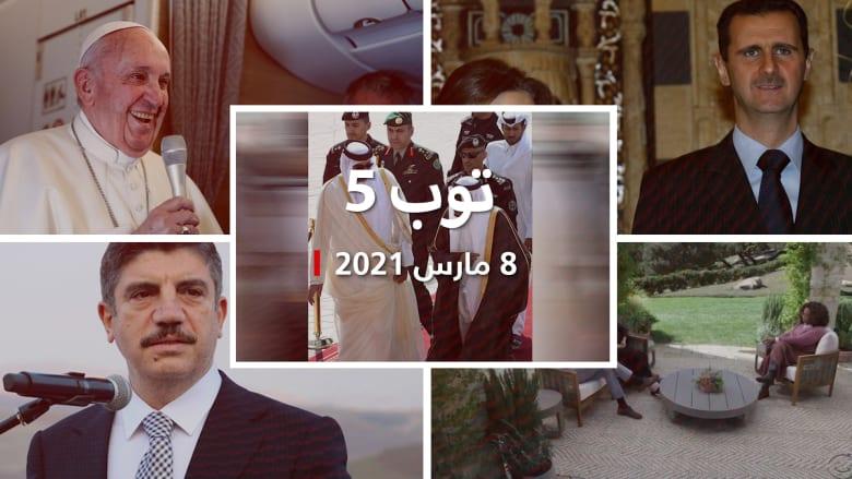 توب 5: رسالة من الملك سلمان لأمير قطر.. وبشار الأسد وزوجته أصيبا بكورونا