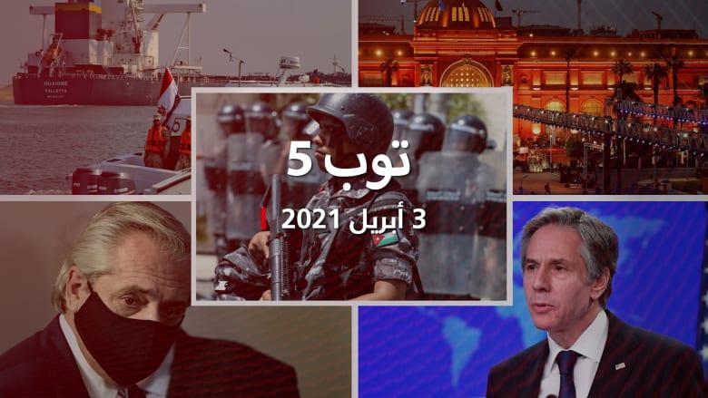 توب 5: اعتقالات تطال رئيس الديوان الملكي الأسبق بالأردن.. وموكب المومياوات الملكية