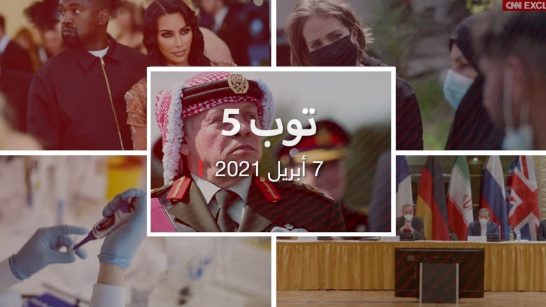 """توب 5: الأمير حمزة """"تحت رعاية"""" عاهل الأردن.. ومحادثات الاتفاق النووي مع إيران"""
