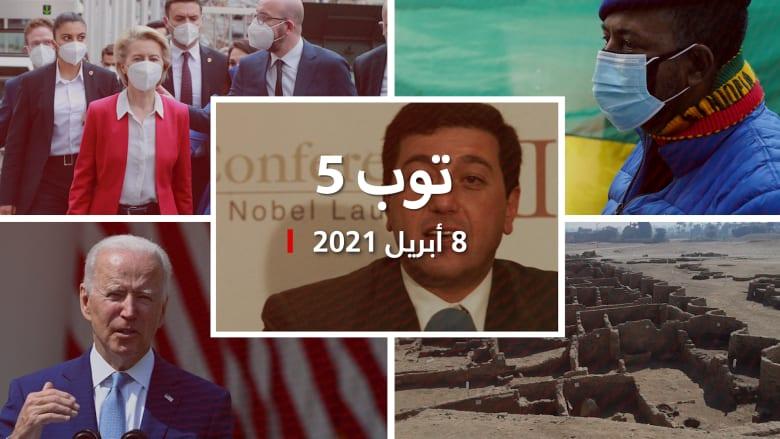 """توب 5: """"عوض الله"""" لم يغادر الأردن.. وقيود بايدن ضد """"وباء"""" عنف الأسلحة"""