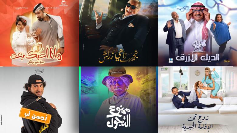 """""""ممنوع التجول"""" في رمضان... إليكم أبرز العناوين الكوميدية لهذا الموسم"""