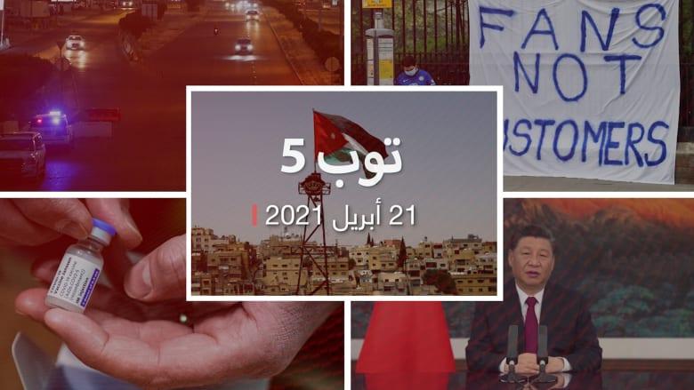 """توب 5: غضب بالكويت بعد مقتل مواطنة.. والأردن يعلن عدد موقوفي قضية """"الفتنة"""""""