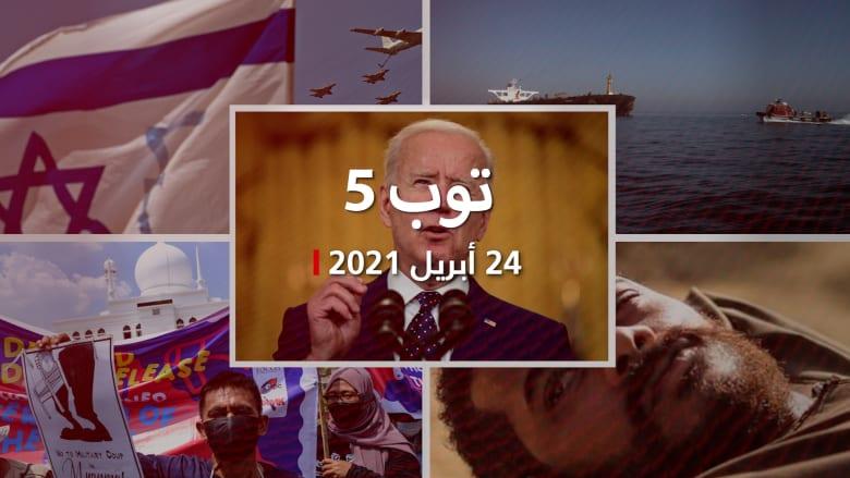 """توب 5: بايدن يعترف بمذابح الأرمن """"إبادة جماعية"""".. والهجوم على ناقلة إيرانية"""