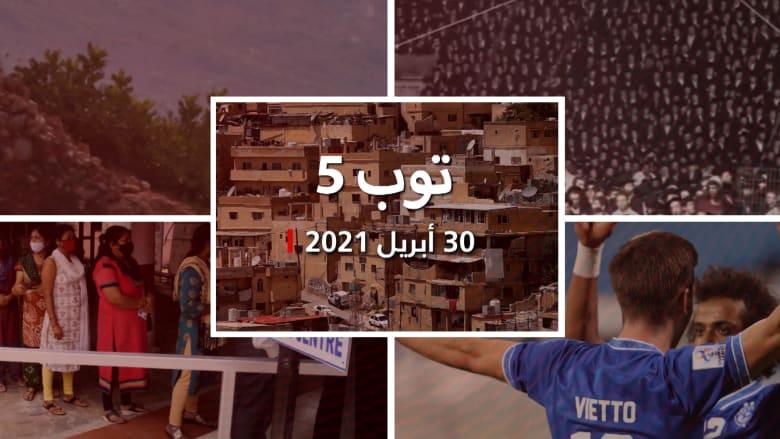 توب 5: عشرات القتلى في إسرائيل جراء حادث تدافع.. وحظوظ الهلال والأهلي بأبطال آسيا