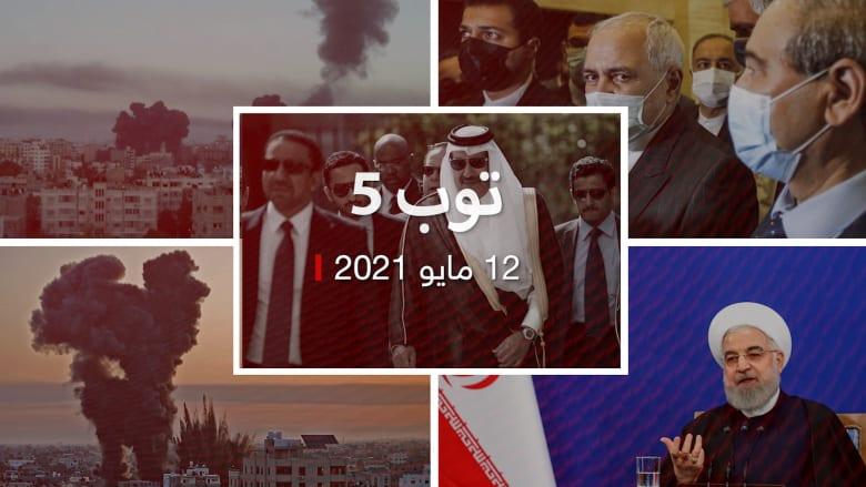 توب 5: مقتل 56 فلسطينيا و6 إسرائيليين.. وظريف يرحب بعلاقات مع السعودية