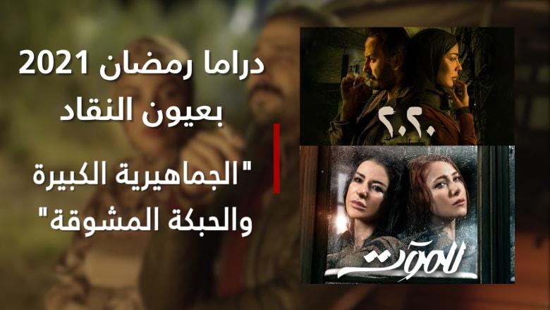 """مسلسلا """"2020"""" و"""" للموت"""" حصدا جماهيرية كبيرة والحبكة مشوقة.. دراما رمضان 2021 بعيون النقاد"""