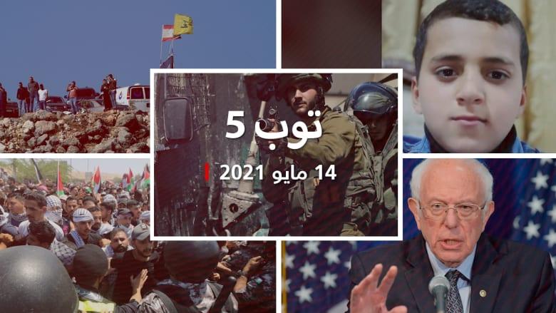 توب 5: تصاعد المواجهات في غزة والضفة.. واحتجاجات على حدود لبنان والأردن مع إسرائيل