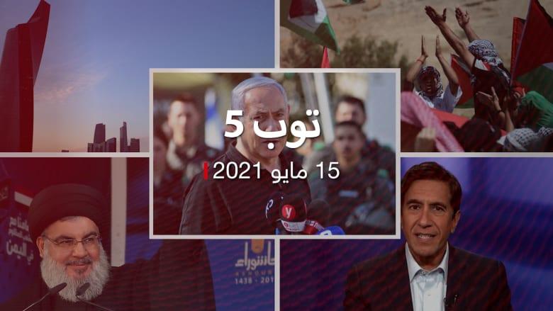 """توب 5: اتصالات بايدن مع نتنياهو وعباس.. ورد الكويت على رسالة """"عقوبات إيران"""""""