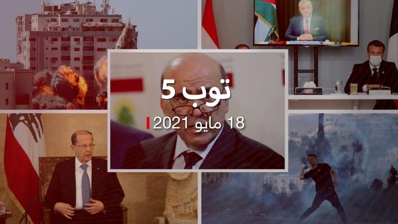 توب 5.. السعودية تستدعي سفير لبنان.. والسيسي يخصص 500 مليون لإعمار غزة