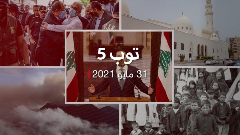 توب 5.. ظهور الحريري في لبنان.. ورئيس مخابرات مصر في غزة