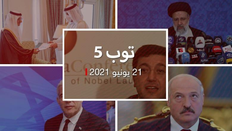 """توب 5: محاكمة """"فتنة الأردن"""" ولابيد يزور الإمارات.. وسفير للسعودية في قطر"""