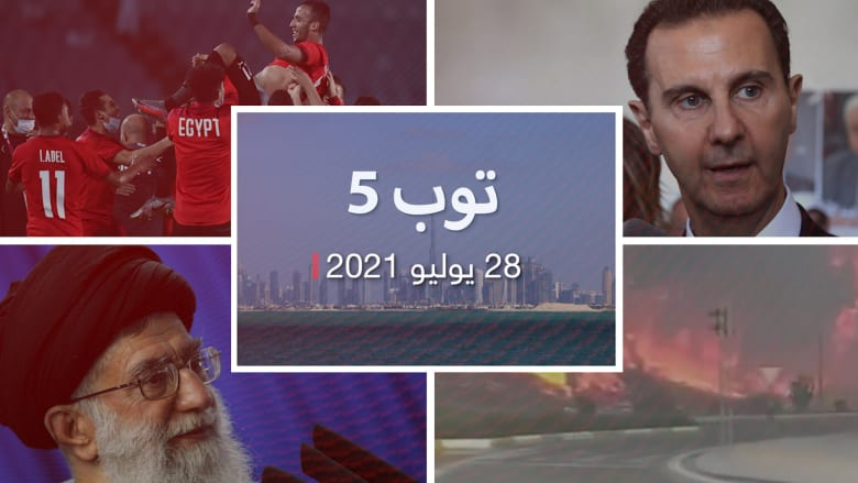 توب 5: عقوبات أمريكية على سوريا.. ومصر تواجه البرازيل في الأولمبياد