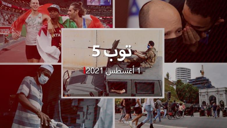 توب 5: اشتباكات طائفية في لبنان.. وذهبية ثانية لقطر بالأولمبياد