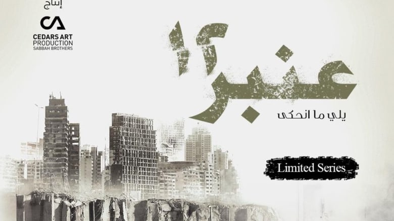 عنبر 12 - مسلسل حول انفجار مرفأ بيروت