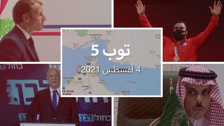 توب 5.. السعودية تشترط الإصلاحات لمساعدة لبنان.. وإسرائيل تحدد المسؤول عن هجوم الناقلة