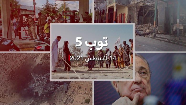 توب 5: CNN في مناطق طالبان.. وزلزال هايتي ومداهمات محطات وقود لبنان