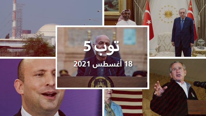 توب 5: أشرف غني في الإمارات.. والسيسي يدعو رئيس وزراء إسرائيل لزيارة مصر