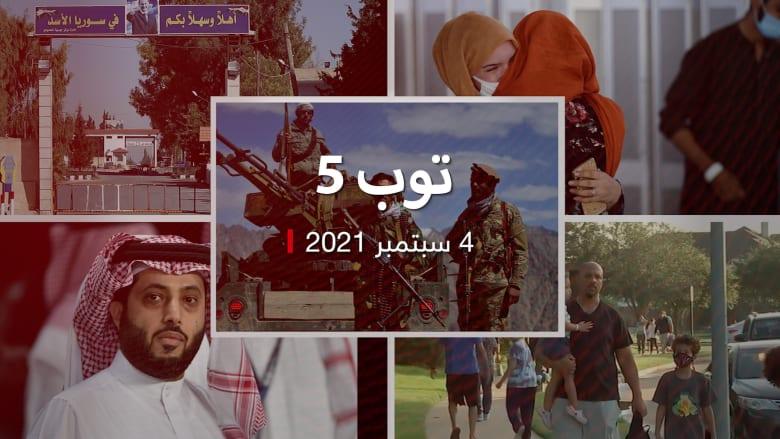 توب 5: زواج إجباري لأفغانيات مقابل الفرار من طالبان.. ووفد لبناني في سوريا