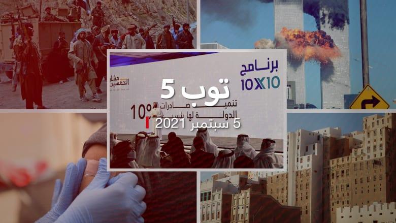 """توب 5: الإمارات تطلق """"مشاريع الخمسين"""".. ومسعود يدعو طالبان لإنهاء القتال"""