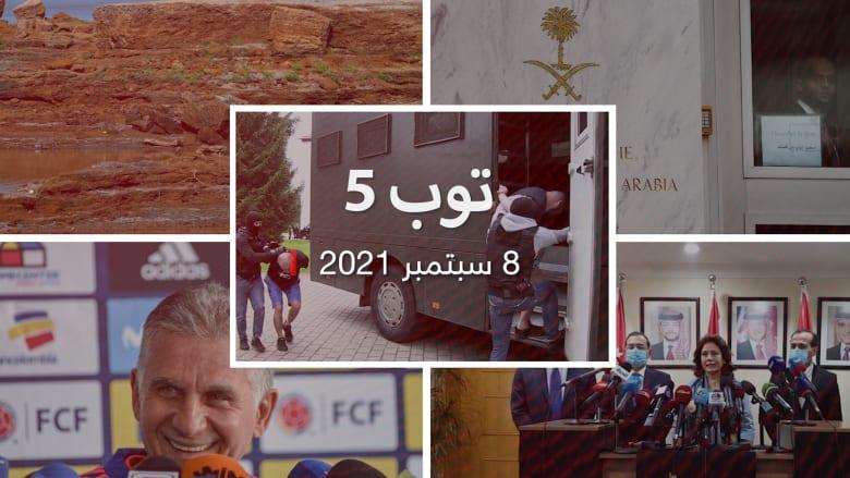 توب 5: السعودية ترحب برفع سرية وثائق 11 سبتمبر.. وكيروش مديرًا فنيًا لمنتخب مصر