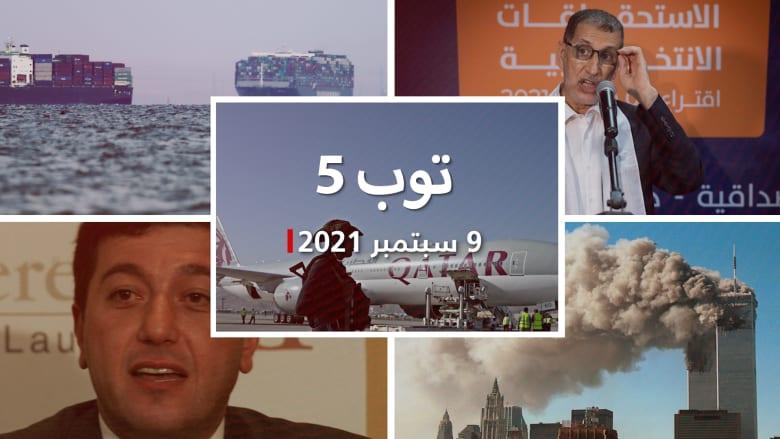 """توب 5: أول رحلة من كابول منذ سيطرة طالبان.. وهزيمة """"العدالة والتنمية"""" بانتخابات المغرب"""