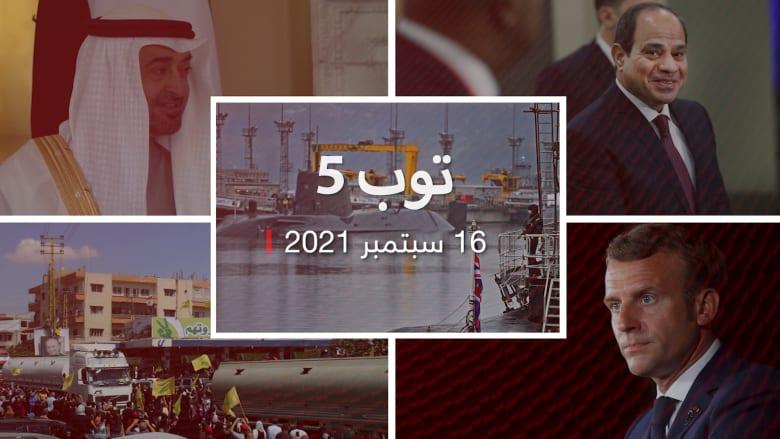 توب 5: توتر عالمي بسبب صفقة الغواصات النووية.. وخطط فتح أكبر مجمع سجون في مصر