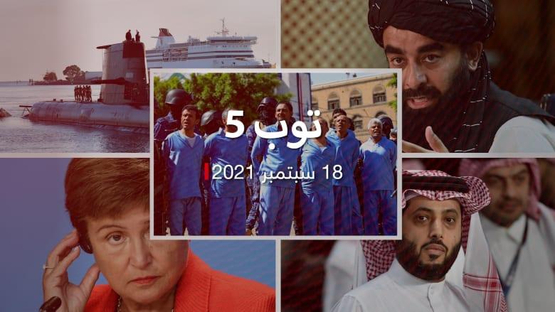 توب 5: إعدام 9 في ميدان عام باليمن.. وتصعيد فرنسي جديد بسبب أزمة الغواصات