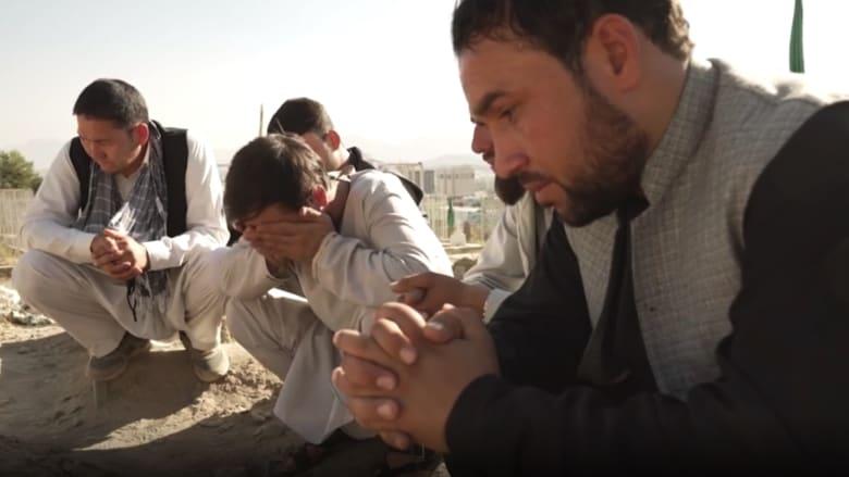 """مراسل CNN يتحدث مع أقارب ضحايا أفغان قُتلوا في غارة أمريكية """"بالخطأ"""""""