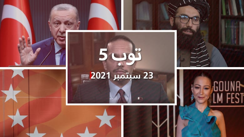 """توب 5: موقف أردوغان من الخصومة مع أمريكا.. ومنة شلبي مرشحة لـ""""الإيمي"""""""