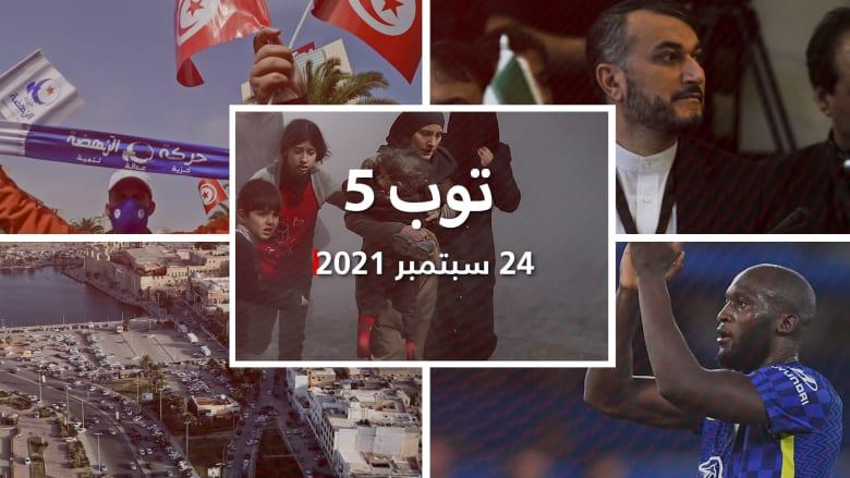 توب 5: تقرير أممي يكشف عدد قتلى نزاع سوريا.. ودعوات للتظاهر في ليبيا