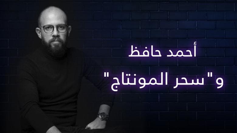 """شارك في """"الفيل الأزرق"""" و""""كوكو شانيل"""" … أحمد حافظ و""""سحر المونتاج"""""""