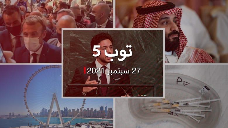توب 5: إصابة ولي عهد الأردن بكورونا.. وسوليفان يزور السعودية والإمارات