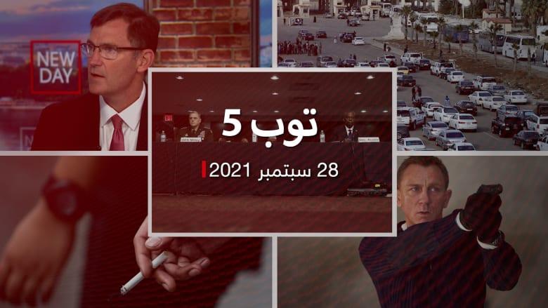 توب 5: أوستن يدافع عن الانسحاب من أفغانستان.. وتفاهمات للتعاون بين الأردن وسوريا